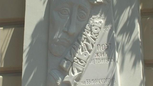 Памятная доска Велимиру Хлебникову