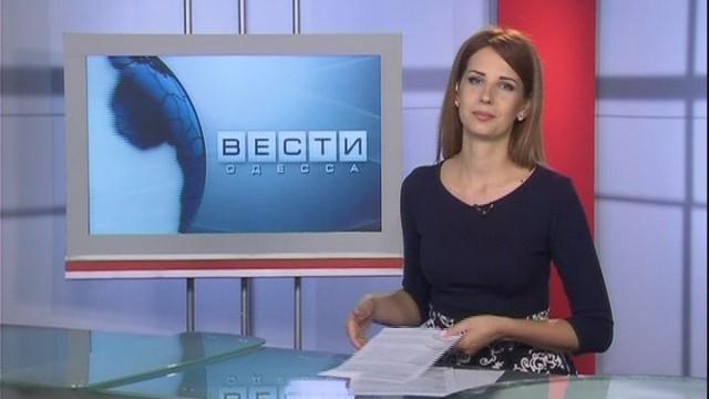 ВЕСТИ ОДЕССА ФЛЕШ за 10 июня 2016 года 18:00