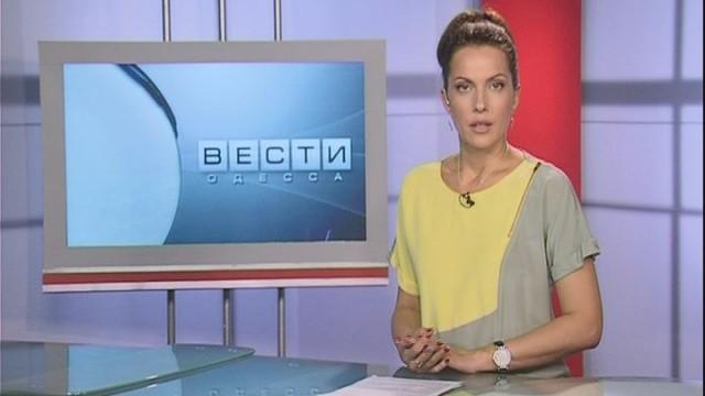 ВЕСТИ ОДЕССА ФЛЕШ за 13 июня 2016 года 18:00
