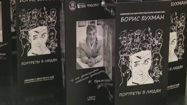 «Портреты в людях» Бориса Бухмана