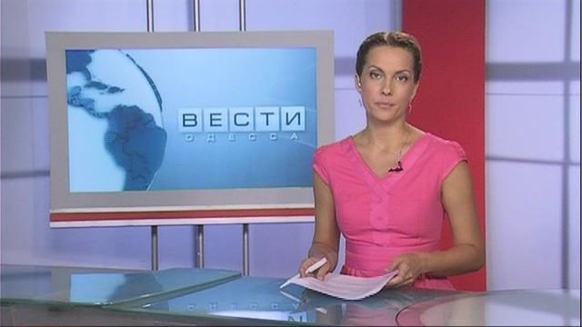 ВЕСТИ ОДЕССА ФЛЕШ за 15 июля 2016 года 16:00