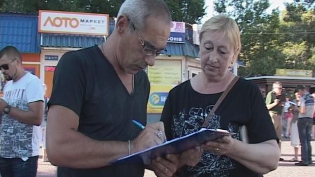 Сбор подписей. Одесситы против Кивана