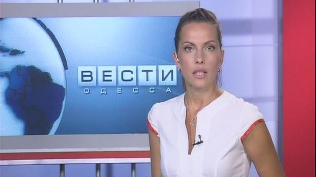ВЕСТИ ОДЕССА ФЛЕШ за 26 июля 2016 года 16:00
