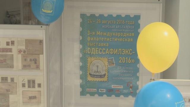 Филателистическая выставка «Одессафилэкс-2016»