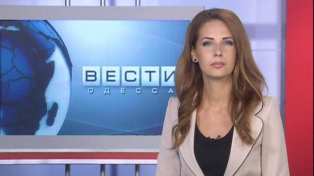 ВЕСТИ ОДЕССА ФЛЕШ за 18 августа 2016 года 18:00