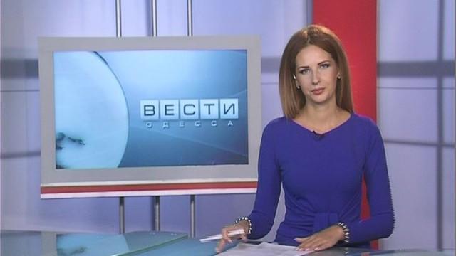 ВЕСТИ ОДЕССА ФЛЕШ за 1 августа 2016 года 18:00