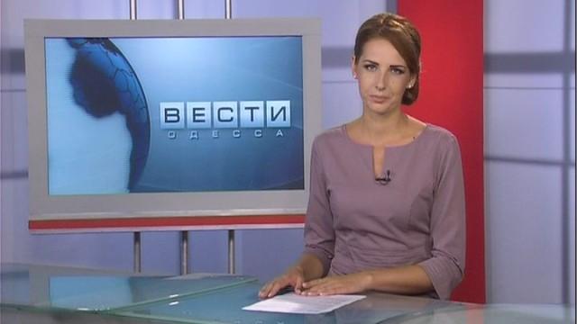 ВЕСТИ ОДЕССА ФЛЕШ за 9 сентября 2016 года 18:00