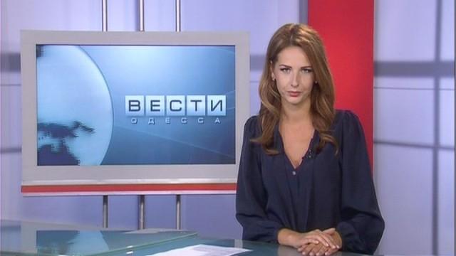 ВЕСТИ ОДЕССА ФЛЕШ за 13 сентября 2016 года 16:00