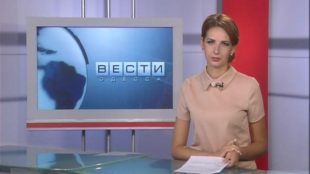 ВЕСТИ ОДЕССА ФЛЕШ за 14 сентября 2016 года 18:00