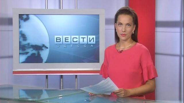 ВЕСТИ ОДЕССА ФЛЕШ за 20.09.2016 года 16:00