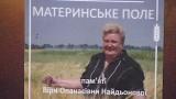 «Материнское поле» в Одессе