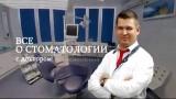 Коротко о стоматологии с Никитой Полонским / 14 октября 2016