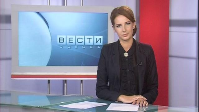 ВЕСТИ ОДЕССА ФЛЕШ за 6 октября  2016 года 16:00