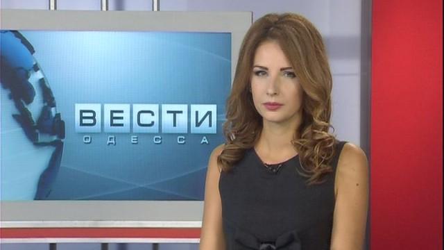 ВЕСТИ ОДЕССА ФЛЕШ за 11 октября 2016 года 18:00