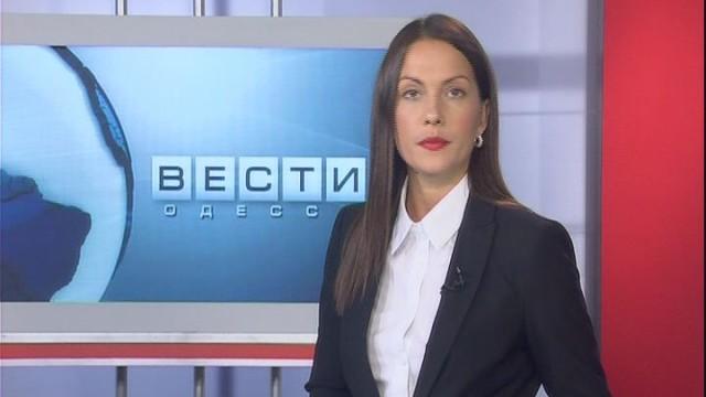 ВЕСТИ ОДЕССА ФЛЕШ за 13 октября 2016 года 18:00