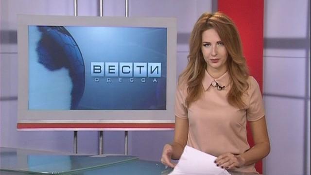 ВЕСТИ ОДЕССА ФЛЕШ за 24 октября 2016 года 18:00