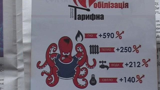 «Тарифная мобилизация»: сколько украинцы должны платить за газ
