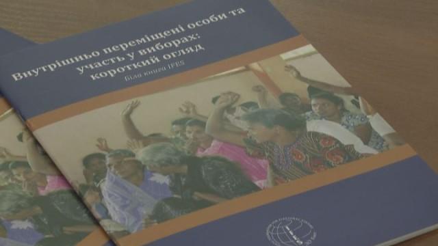 Белая книга: права внутренне перемещенных лиц