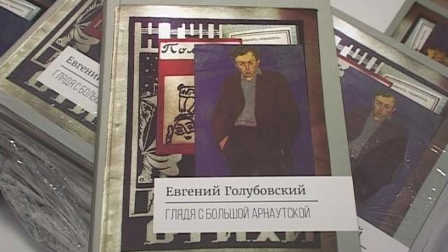 Презентация книги Евгения Голубовского