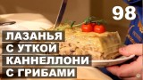 Фаршированные грибами каннеллони и лазанья с уткой
