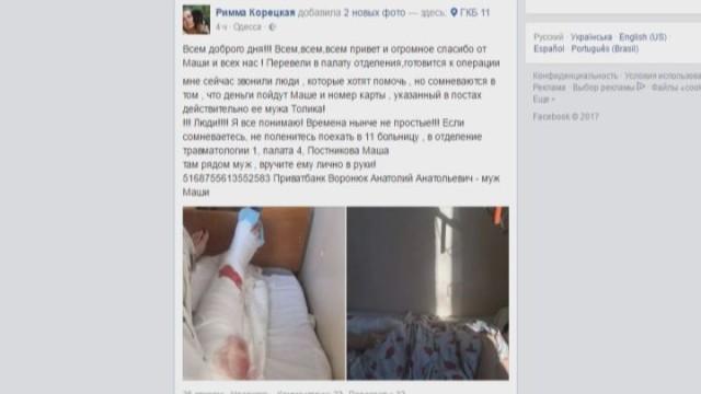 Мария Постникова, помешавшая убийству на Староконном рынке, нуждается в помощи