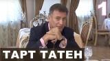 Тарт Татен