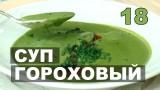 Самые вкусные гороховые супы.  Суп из зелёного горошка. Гороховый суп-пюре