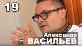 У нас в гостях Александр Васильев. Каталонский крем, сабайон, крем-карамель
