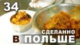 Лучшие рецепты польской кухни. Рулет с черносливом, бигос и картофельные зразы с грибами.