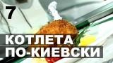 Котлета по-киевски или немного по-одесски?
