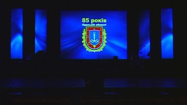 Одесской области — 85!