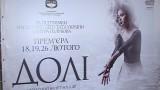 Балет «Судьбы» в оперном театре