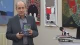 Новая книга Александра Дорошенко
