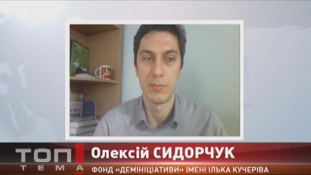 Алексей Сидорчук