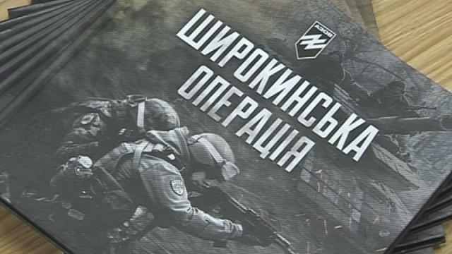 Презентация книги «Широкинская операция»