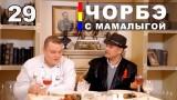 Румынская кухня. Суп чорбэ и Мамалыга