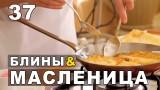 Масленица и блины. Рецепты с блинами, налисники, сладкие блины, блины с лососем и суп с блинами!