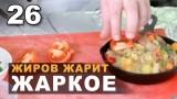 Жиров Жарит Жаркое. Домашнее. Ресторанное и Особое