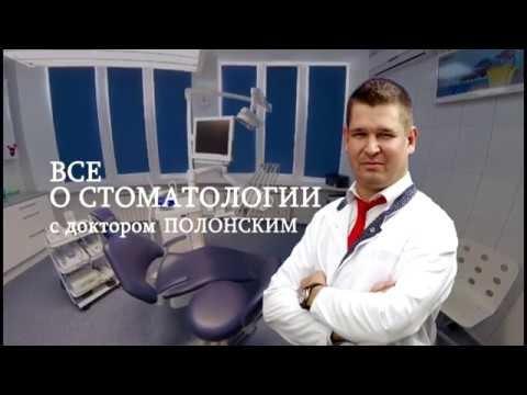 Все о стоматологии Никита Полонский / 10 марта 2017