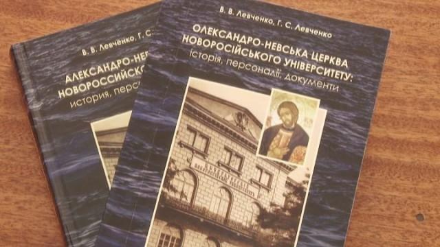 Презентация книги об истории