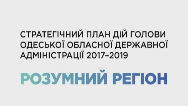 Стратегия губернатора «Разумный регион»