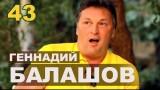 В гостях у программы Искусство Есть бизнесмен-миллионер Геннадий Балашов