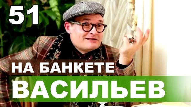 Фуршет. И вновь у нас в гостях историк моды Александр Васильев