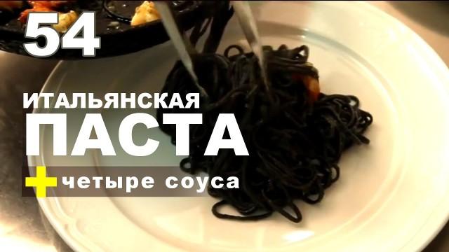 Паста альденте плюс четыре соуса. Тонкости приготовления