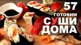 Сегодня 8 марта. Готовим суши дома. Простой примитивный способ.