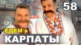Украинская и закарпатская кухня. Рокот крумплі, крумплі попечені, мясо с гуцульской брынзой