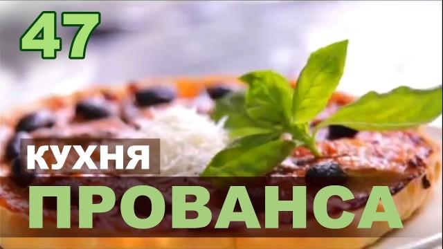 Кухня Прованса. Рататуй, сливовый пирог и саландия (белая пицца).