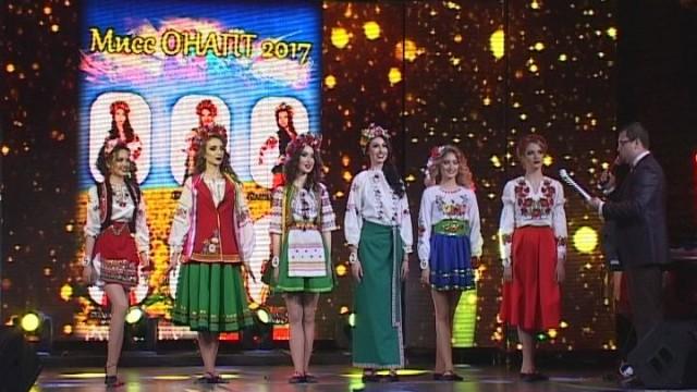 Мисс ОНАПТ — праздник студенческой красоты