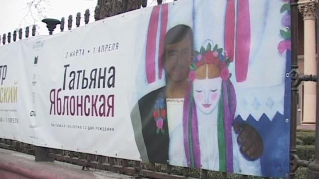 Выставка Татьяны Яблонской