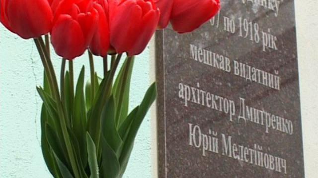 Мемориальная доска одесскому архитектору